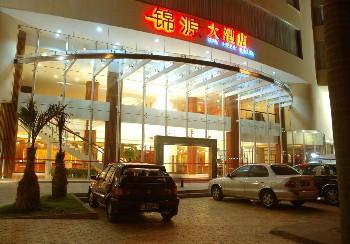 玉林锦源大酒店