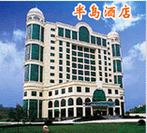宜昌国宾 半岛酒店